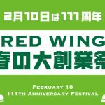2月10日はレッドウィング創設日!ということで、、、