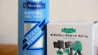 Horiは【M.MOWBRAY】ポンプ式ステインリムーバーとデリケートクリームMサイズを手に入れた!