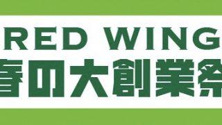 2月10日はレッドウィング113回目の誕生日!【レッドウィング創業祭】開催のお知らせ