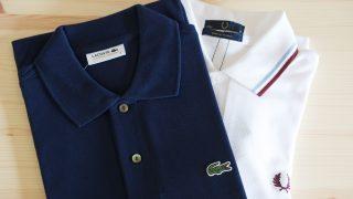 Horiはポロシャツ【ラコステL1212A】【フレッドペリーM12N】を手に入れた!